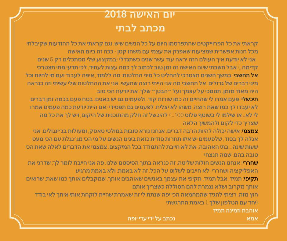 אסנת חן - מכתב שכתבה עדי יופה לבתה ביום האישה 2018